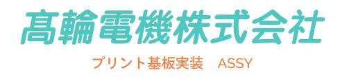 高輪電機 OfficialSite~基板実装・プリント基板・SMT